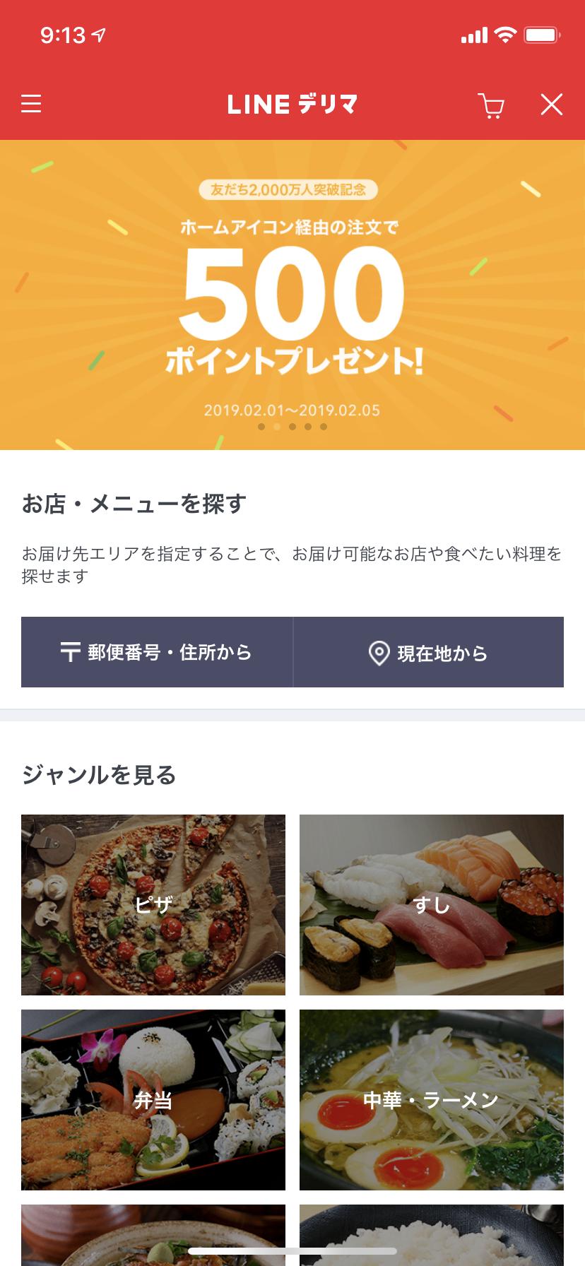 【ハナタカ情報】 LINEアプリの中のLINEデリマで注文すると、2月5日まで1,500円オフになるらしい。 石垣ではピザーラが該当。