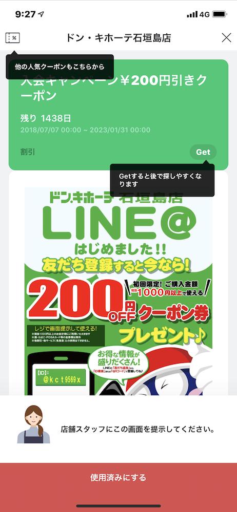 【ハナタカ情報】ドンキで200円引きしてもらう方法
