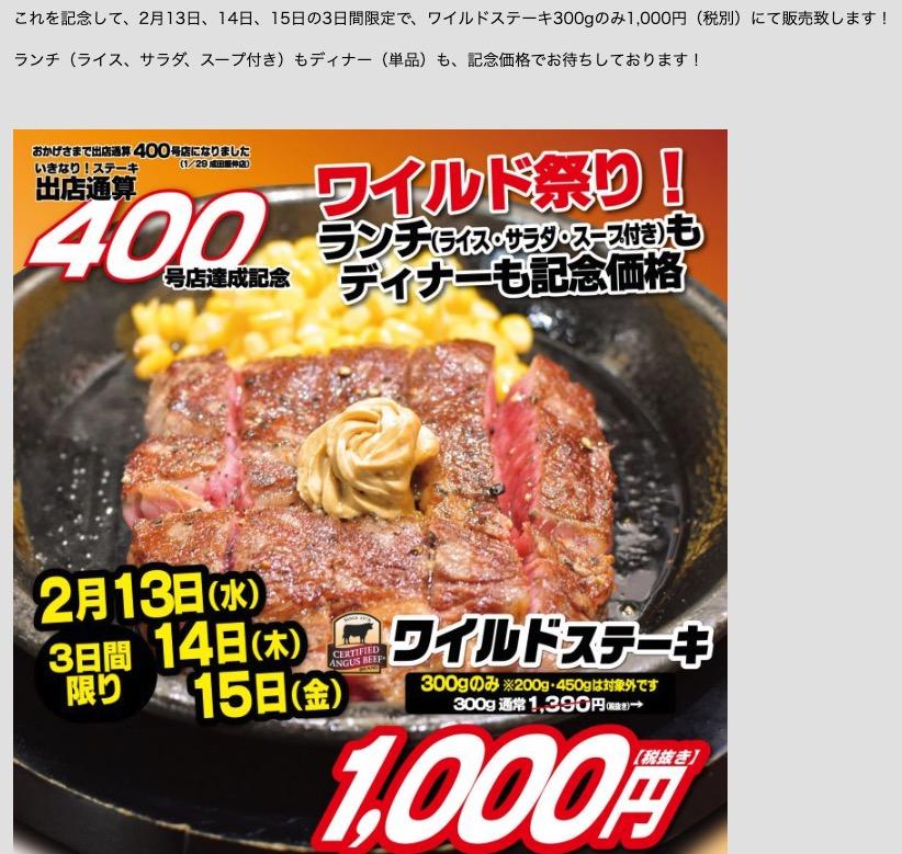 【ハナタカ情報】2/13-15 300gステーキが1,000円に。石垣島で千円で食べられるステーキ店。