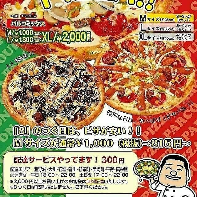 【ハナタカ情報】ピザパルコは、8のつく日はピザが安い