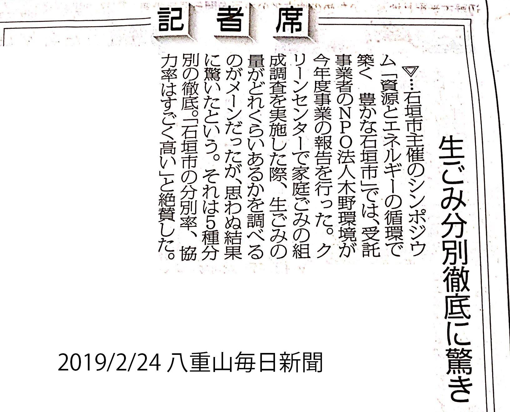 【ハナタカ情報】石垣市の生ごみ分別率、徹底率は高い