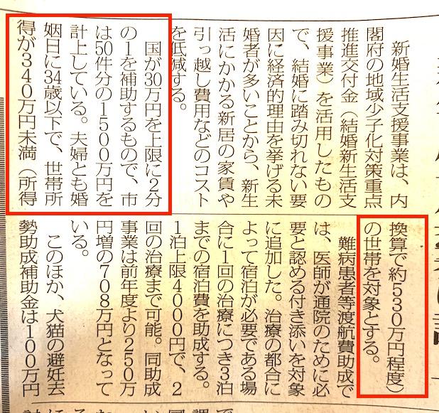 【ハナタカ情報】石垣市で結婚すると30万円もらえる