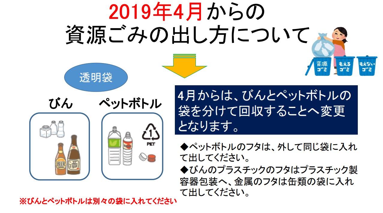 【ハナタカ情報】ビン、ペットボトルの収集方法が変わる