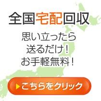 【ハナタカ情報】離島でも、パソコンは無料で処分できる