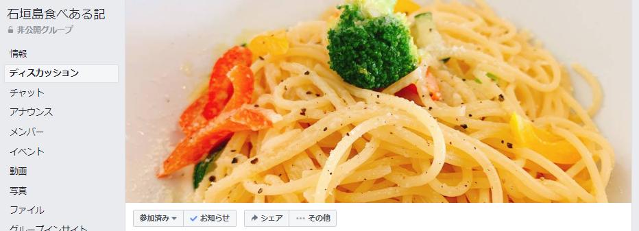 石垣島を拠点とする facebookグループ