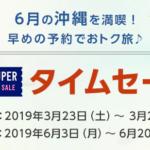 【ハナタカ情報】ANAが3/23からセール
