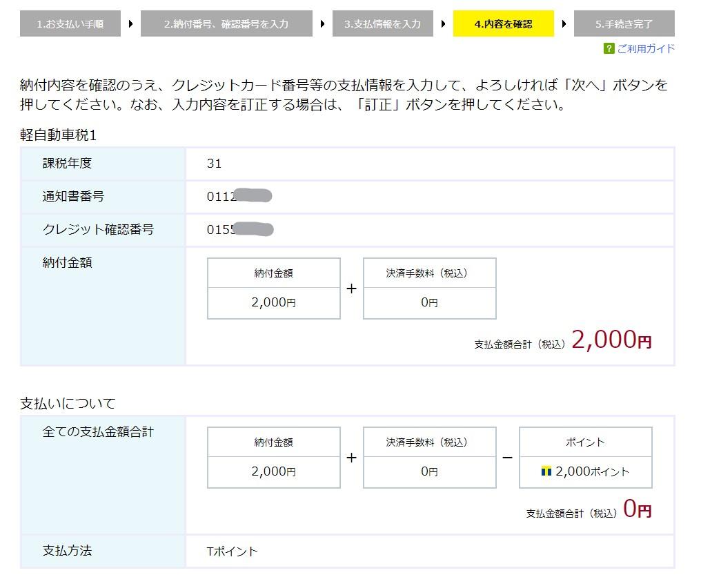 【ハナタカ情報】軽自動車税の支払いはYahooo!公金支払いが便利