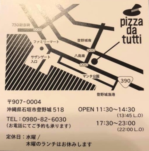 Q.pizza da tuttiの営業時間は?
