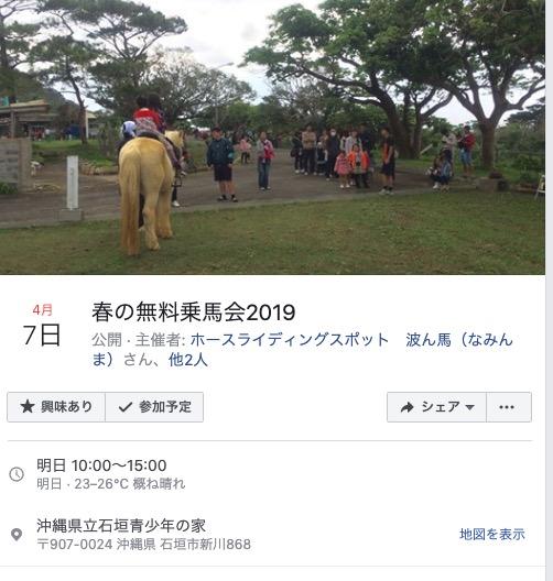 【ハナタカ情報】石垣島で年に一度馬にタダで乗れるイベント