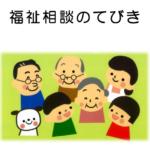 【ハナタカ情報】石垣市ではかなり詳しく福祉相談をできる窓口があった