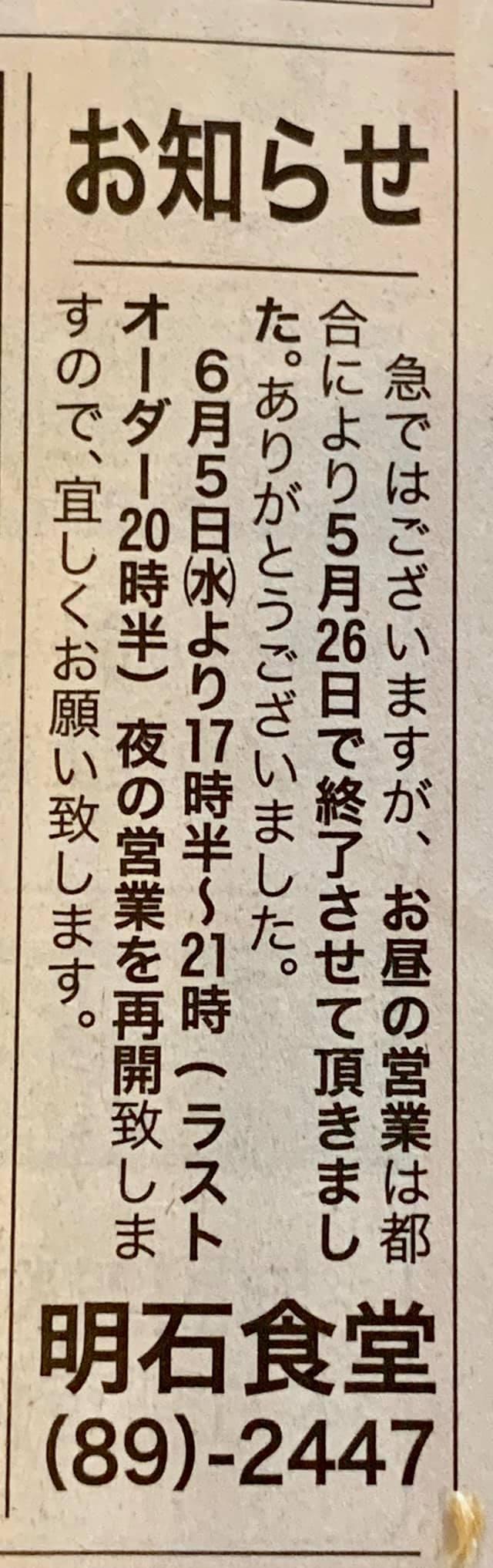 【ハナタカ情報】明石食堂、ランチ営業終了