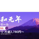 【ハナタカ情報】石垣→香港 2,980円