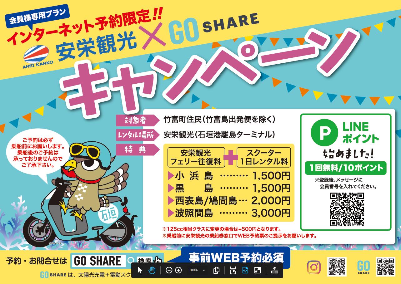 【ハナタカ情報】竹富町民限定 フェリーとスクーターが合わせて格安