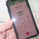 【ハナタカ情報】沖縄電力の請求書、PayPayで払えた