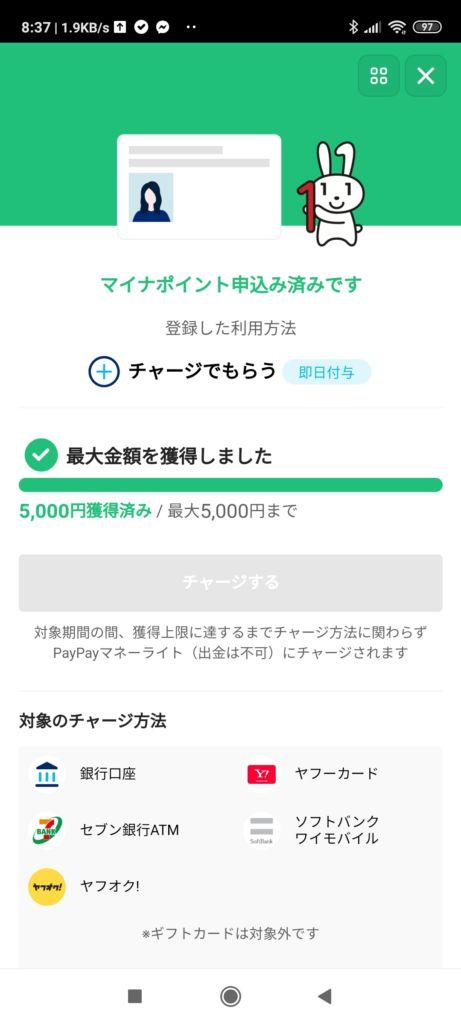 【ハナタカ情報】マイナポイント登録で5千円ゲットしよう