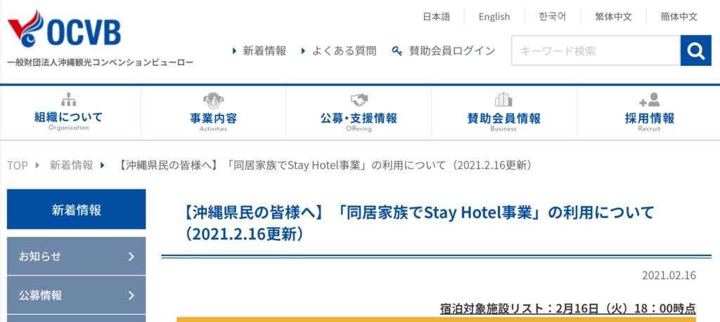 【ハナタカ情報】ホテル1泊100円から泊まれてしまいます